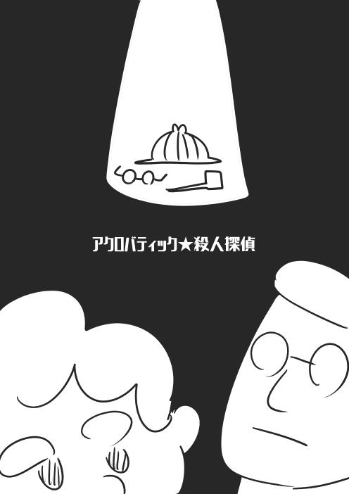 アクロバティック★殺人探偵