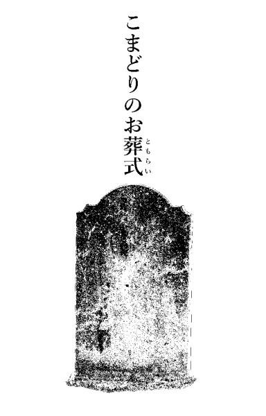 こまどりのお葬式(ともらい)