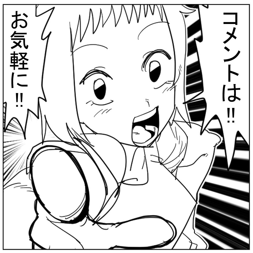 漫画爆発!(完結)