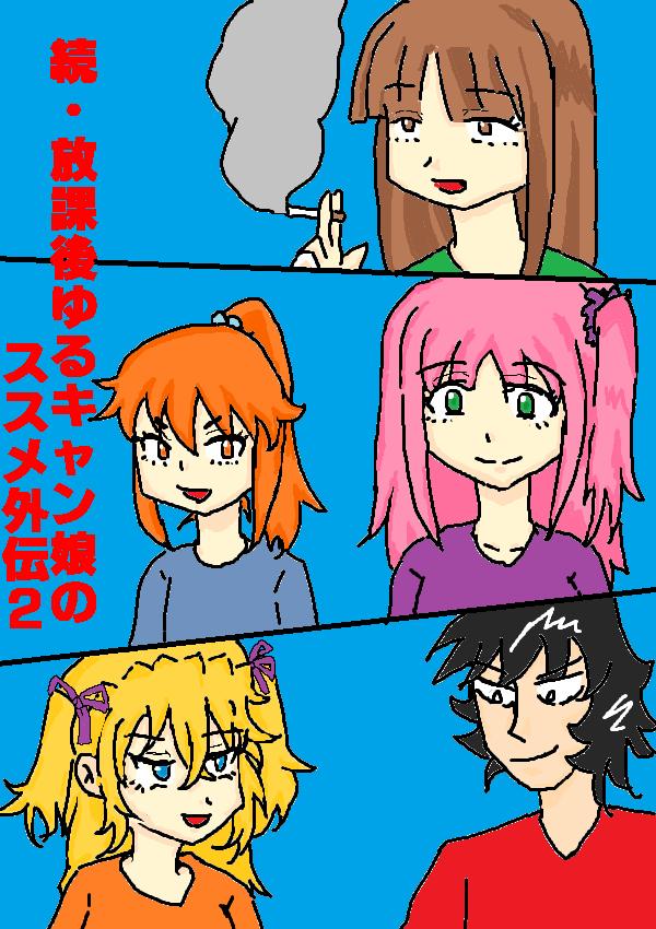 続・放課後ゆるキャン△娘のススメ外伝2