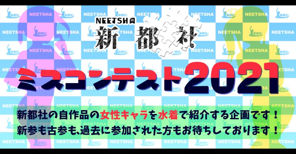 新都社ミスコンテスト2021