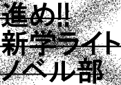 ラノベ部電撃作戦