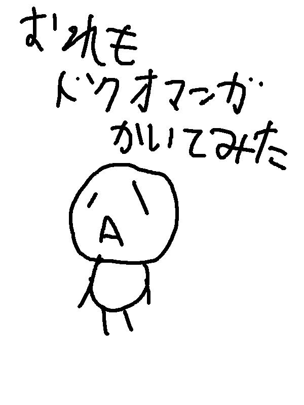 俺もドクオ漫画描いてみた