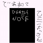 DEATH 殺人ノート事件